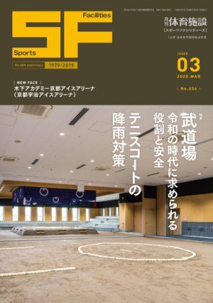 月刊体育施設