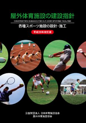 株式会社体育施設出版(書籍)