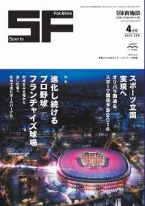 月刊体育施設2016年度