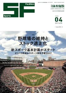 月刊体育施設2017年度