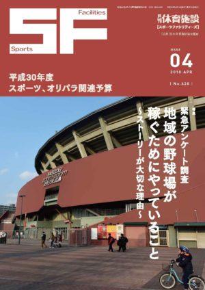 月刊体育施設2018年度