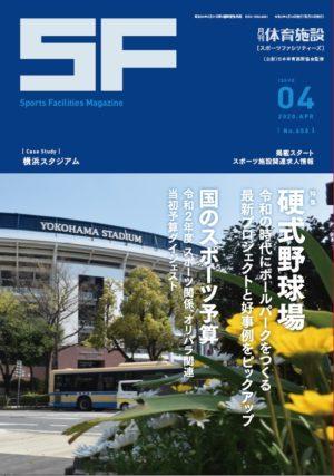 月刊体育施設2020年度