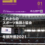 "<span class=""title"">月刊体育施設2021年1月号について</span>"
