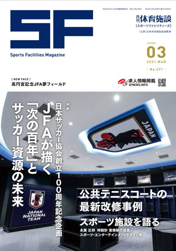 月刊体育施設2021年3月号